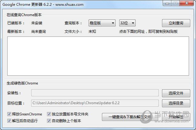 Chrome更新器