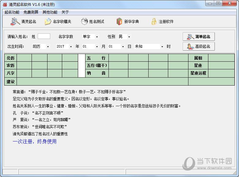 清灵起名软件
