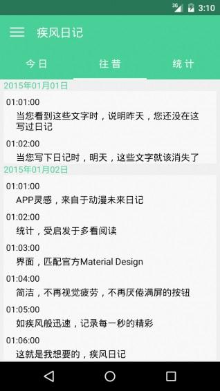 疾风日记 V1.4.2 安卓版截图2