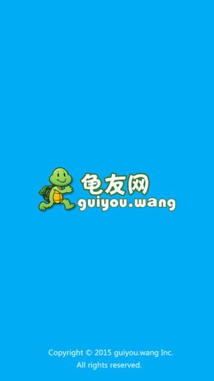 龟友网 V3.0.12 安卓版截图1