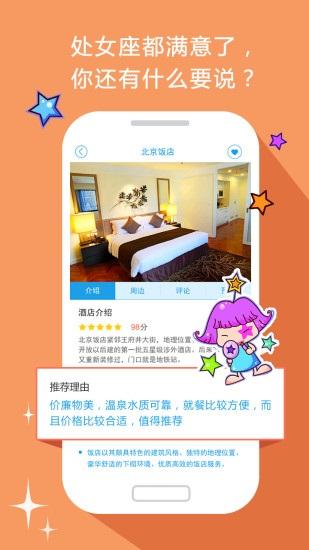考拉酒店 V1.92 安卓版截图3