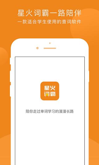 星火词霸 V1.20 安卓版截图1