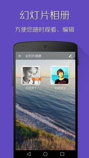 图片幻灯片 V5.1 安卓版截图4