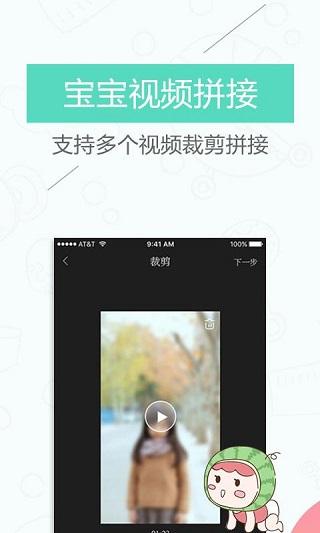 妈妈网亲子记 V2.0.1 安卓版截图3