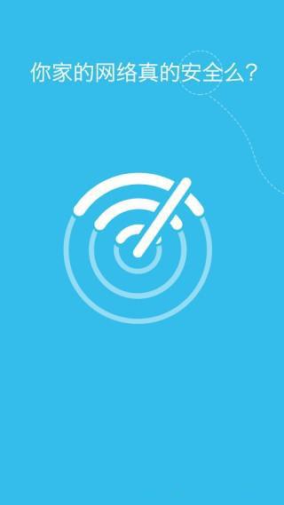 我家WiFi V1.0.15 安卓版截图1
