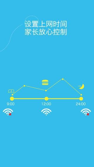 我家WiFi V1.0.15 安卓版截图4