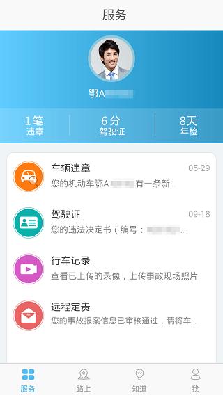 武汉交警 V3.9.21 安卓版截图1
