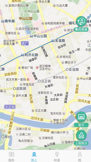 武汉交警 V3.9.21 安卓版截图2