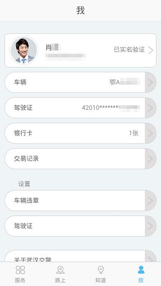 武汉交警 V3.9.21 安卓版截图4