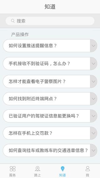 武汉交警 V3.9.21 安卓版截图3