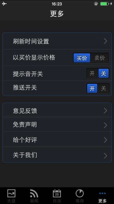 口袋原油 V1.0.3 安卓版截图5