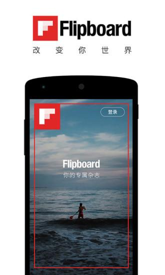 Flipboard中国版 V3.5.6.0 安卓版截图1