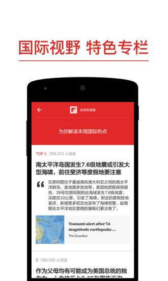 Flipboard中国版 V3.5.6.0 安卓版截图3