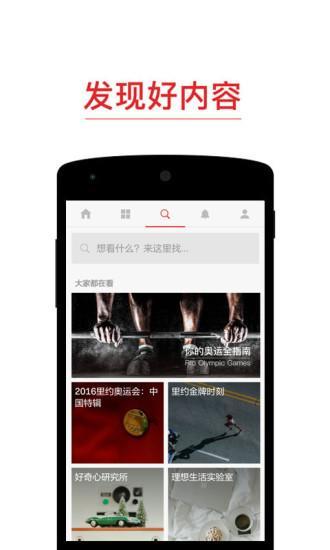 Flipboard中国版 V3.5.6.0 安卓版截图4
