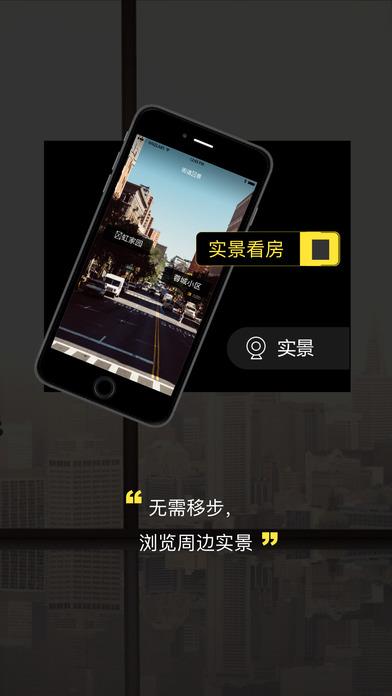 上海中原 V4.3.2 安卓版截图1
