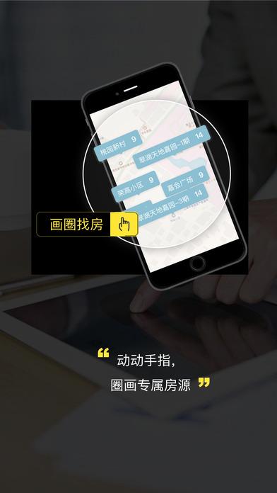上海中原 V4.3.2 安卓版截图2