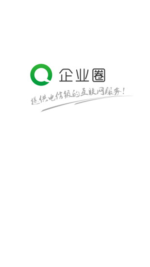 企业圈 V5.4.6 安卓版截图1