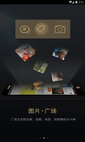 3D东东 V4.20 安卓版截图3