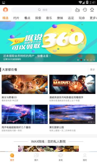 3D东东 V4.20 安卓版截图1