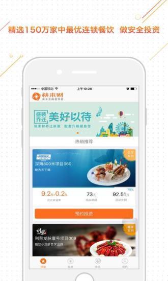 筷来财 V3.0.0 安卓版截图3