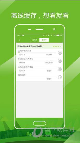 开课啦app
