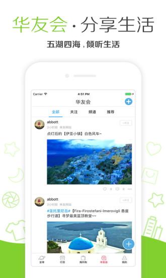 华人邦 V6.0.170503 安卓版截图4