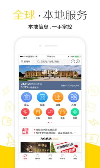华人邦 V6.0.170503 安卓版截图2