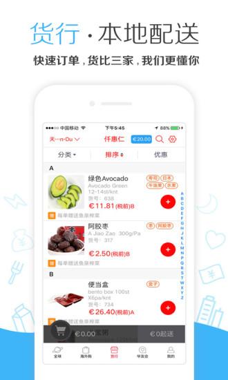 华人邦 V6.0.170503 安卓版截图3