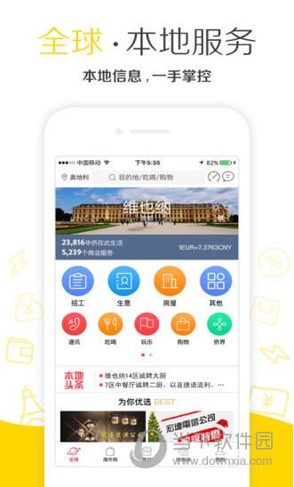 华人邦苹果版