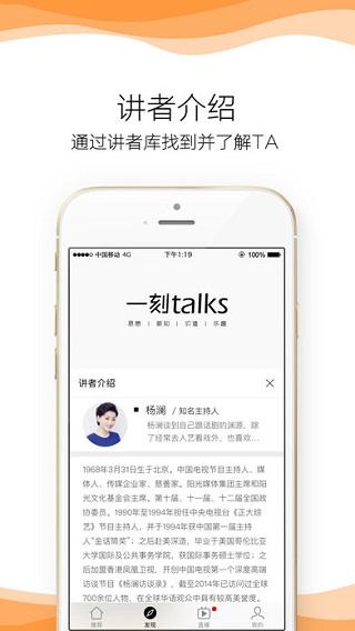 一刻talks V4.5.0 安卓版截图2