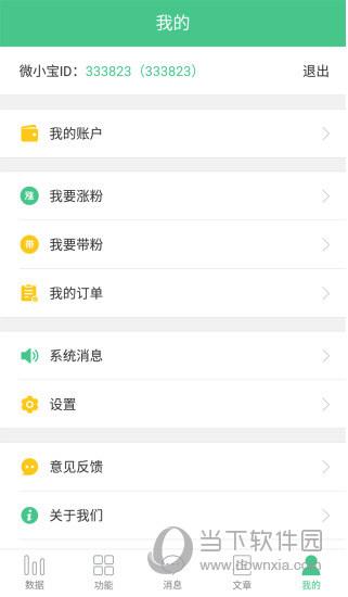微小宝app下载