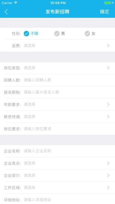 蓝领金 V1.2 安卓版截图5