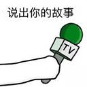 灯光师就位QQ表情包 +17 绿色免费版