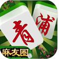青浦麻友圈 V1.6 iPhone版