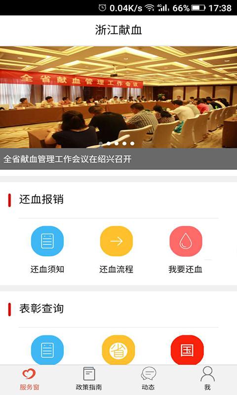 浙江献血 V2.0.0.2 安卓版截图1