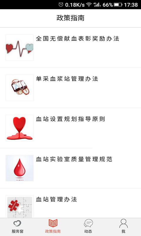 浙江献血 V2.0.0.2 安卓版截图2