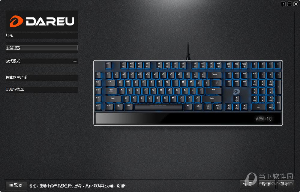 达尔优EK825键盘驱动下载