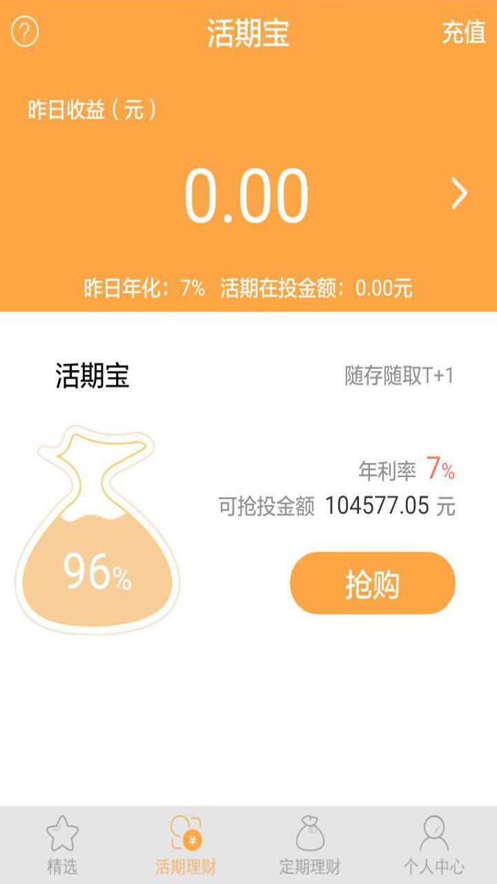 小米贷 V3.1.3 安卓版截图4