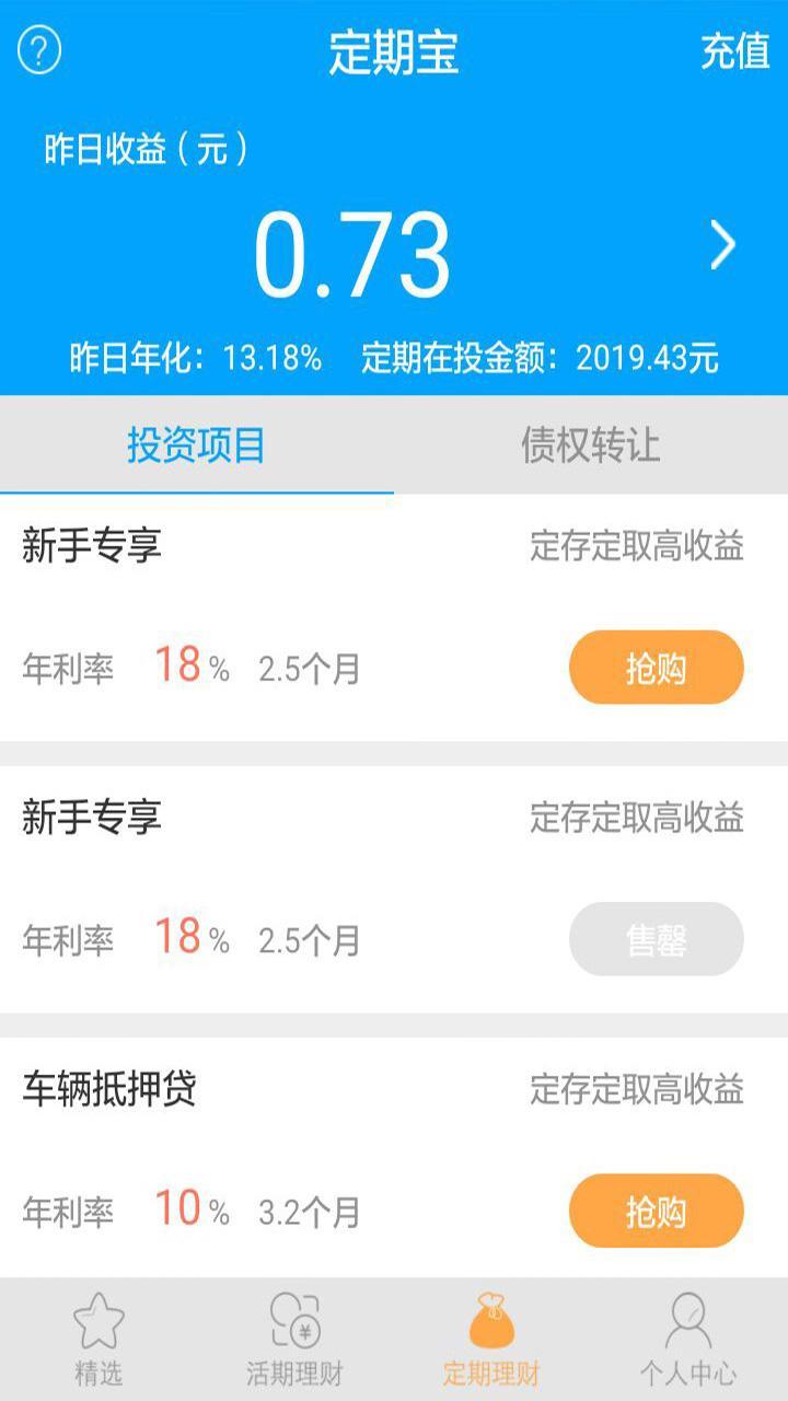 小米贷 V3.1.3 安卓版截图2