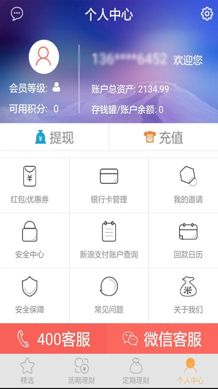 小米贷 V3.1.3 安卓版截图3