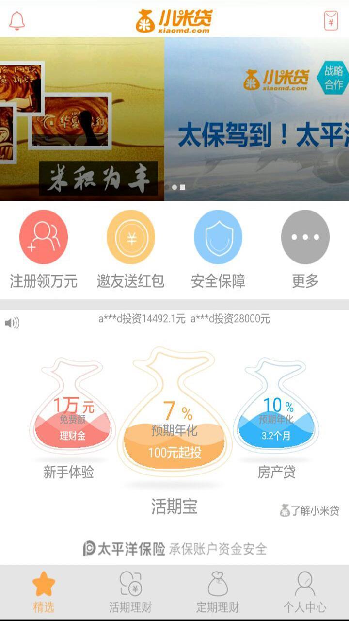小米贷 V3.1.3 安卓版截图5