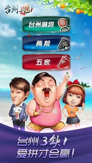 哈狗台州3缺1 V3.0.1 安卓版截图1