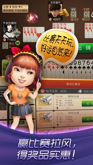哈狗台州3缺1 V3.0.1 安卓版截图4