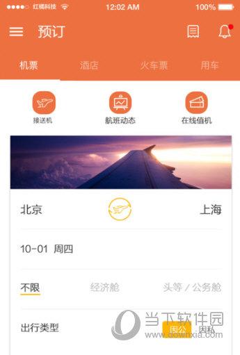 微财务iOS版