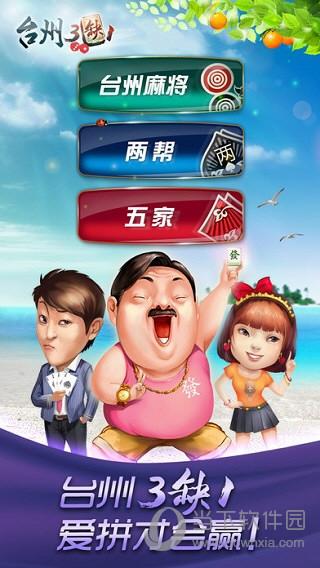 哈狗台州3缺1下载