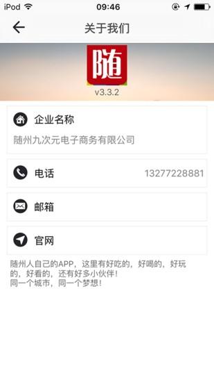 随州同城 V3.3.2 安卓版截图5