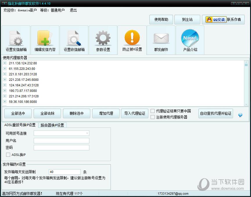 免费邮件群发软件