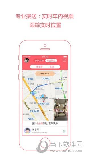 小伴iOS版