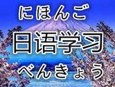 日语自学APP推荐 日语学习绝不能错过的软件