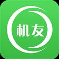 机友精灵 V1.1.5 安卓版